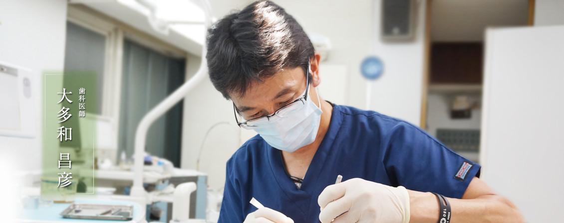 歯科医師大多和 昌彦